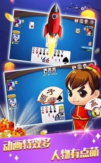 飞弘棋牌安卓最新版图2: