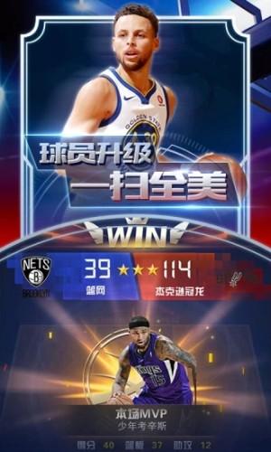 王者NBA之巨星官方图2