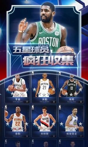 王者NBA之巨星手游官方最新版图片1