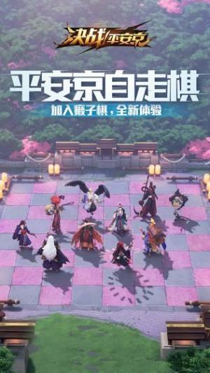 决战平安京麻将棋ios版图3