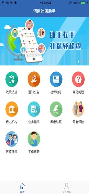 河南社保app官方下载图1:
