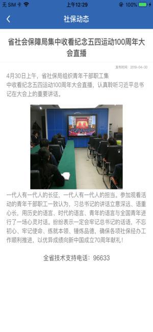 河南社保app官方下载图3: