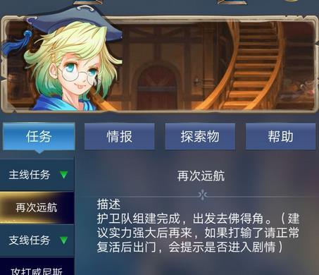 航海日记5月23日不停机更新 提升圣卡塔娜重型装甲舰装甲[多图]