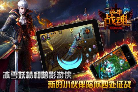 英雄战魂OL游戏攻略官网IOS版图3: