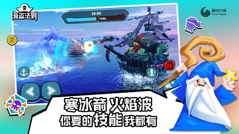 海盗密码游戏安卓最新版下载(PirateCode)图3: