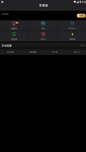 智慧晶苹果版app图2