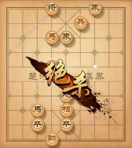 天天象棋残局挑战126期攻略 残局挑战126期步法图[视频][多图]图片10