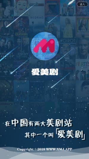 爱美剧官网app图2