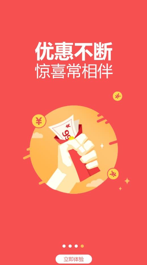 第一红彩店app官网版客户端登录平台图2: