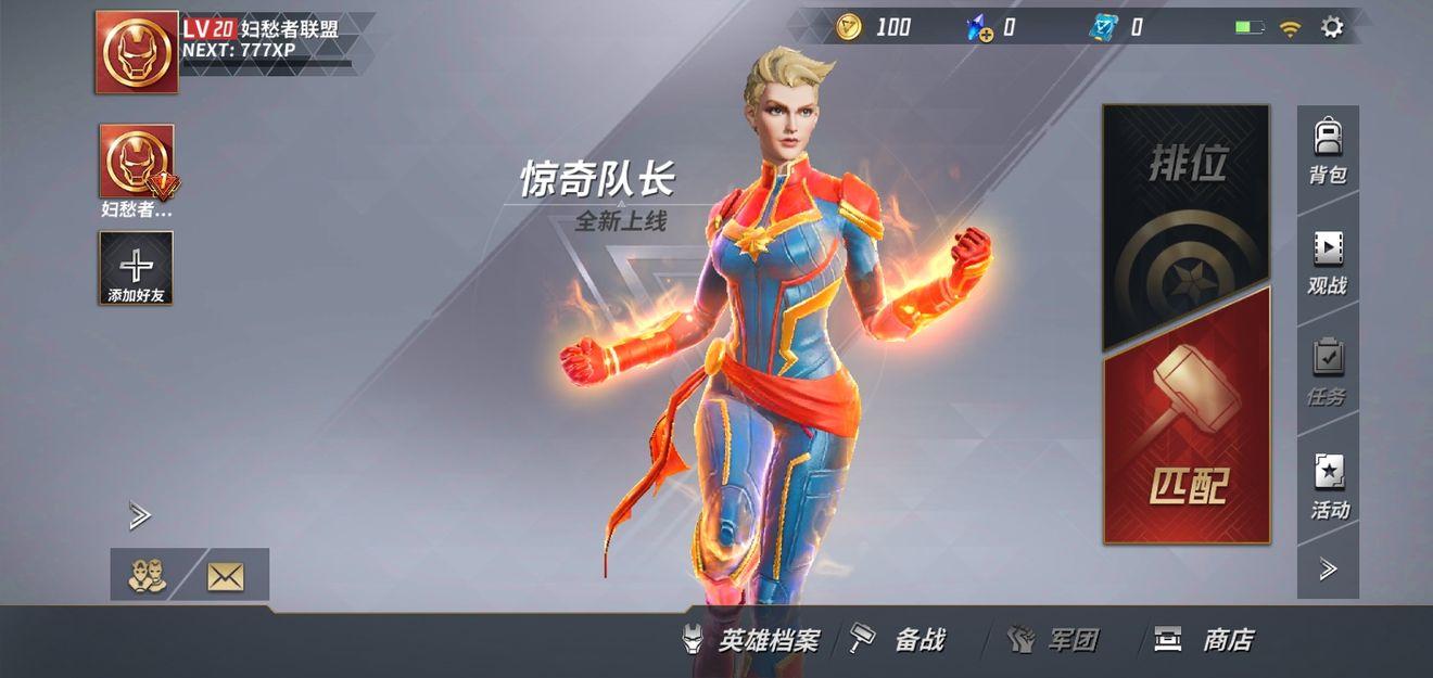 漫威超级大战5V5手游中文国服版(MARVEL Super War)图片1