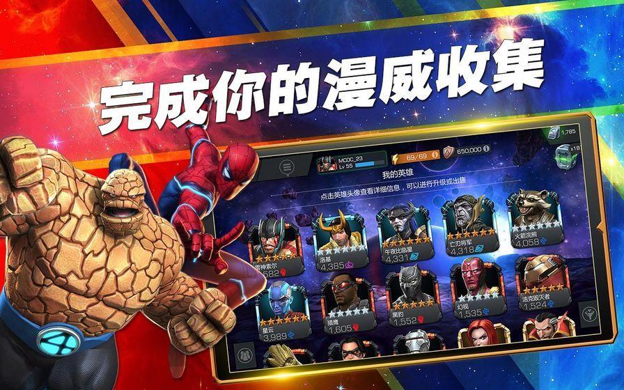 漫威复仇者联盟游戏中文完整版图3:
