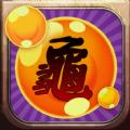 龙珠炫斗BT变态版手游最新下载 v2.0.0