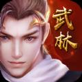 斗转武林3蜀山传奇正式版官方游戏 v1.1