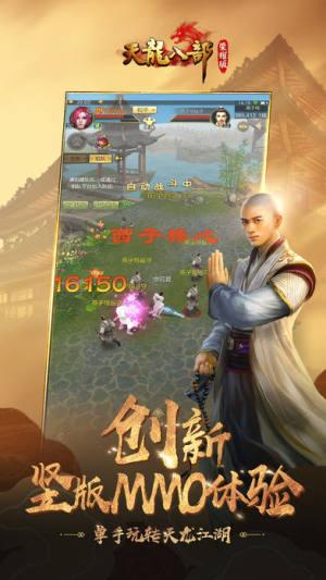 天龙八部荣耀版之高爆版官方最新下载图片1