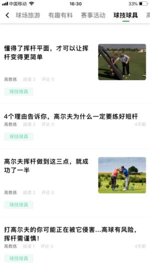 乐捷高尔夫app图1