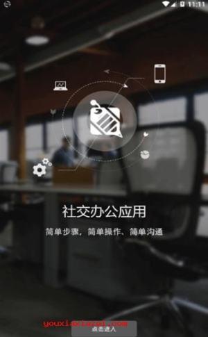 2U微信app图1