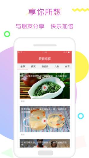 草菇视频app图3