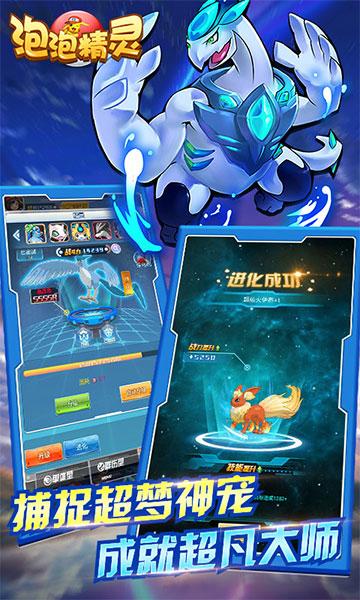 泡泡精灵游戏官方网站正版图1: