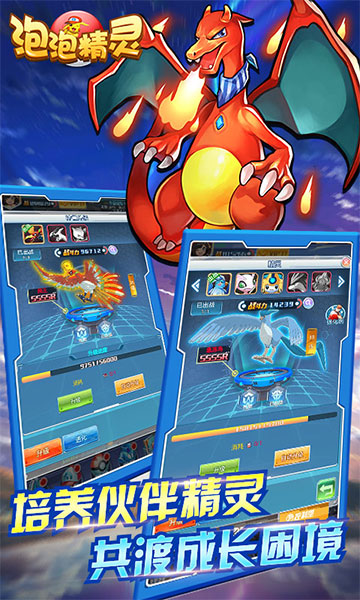 泡泡精灵游戏官方网站正版图3: