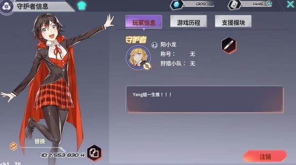 瑰雪黑阳RWBY新手攻略 角色选择及武器技能详解[多图]