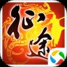 �玩征途手游官方最新版 v1.0.1.10