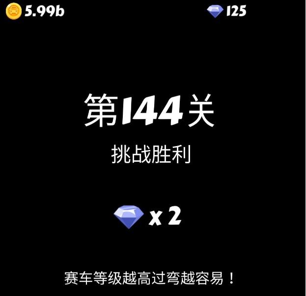 全民漂移3D144关怎么过 第144关跑法攻略[多图]
