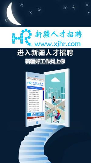新疆人才网app图1