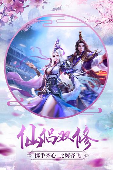 九州群仙录手游官方版图1: