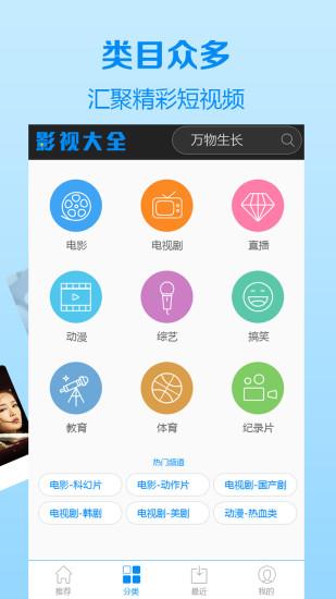 梨字追剧app最新版软件图2: