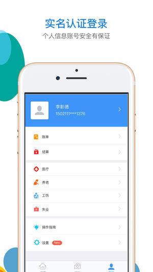 河北省人社公共服务平台官网登录入口下载图片2