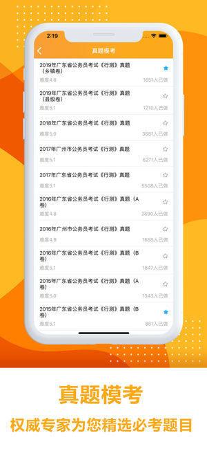 广东省公务员考试通app图1