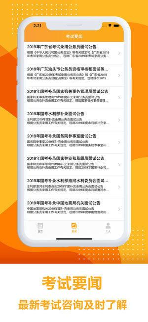 广东省公务员考试通app图3