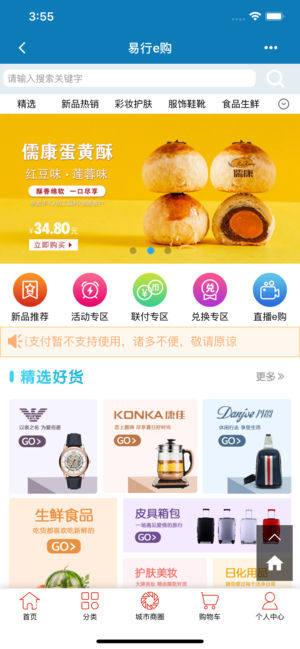 易行e购app图3