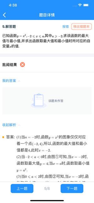 Ai学课堂官方版app下载安装图1: