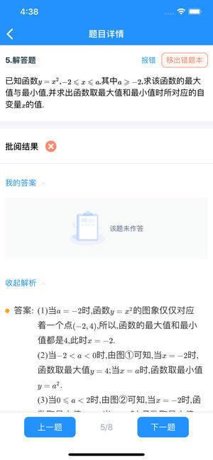 Ai学课堂app图1