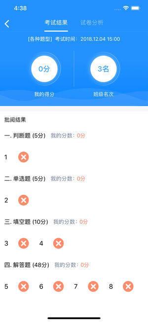 Ai学课堂官方版app下载安装图片2