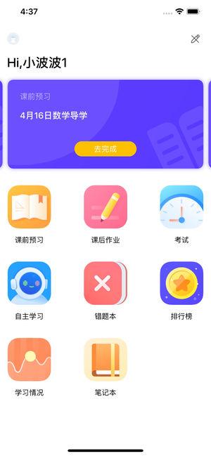 Ai学课堂官方版app下载安装图3: