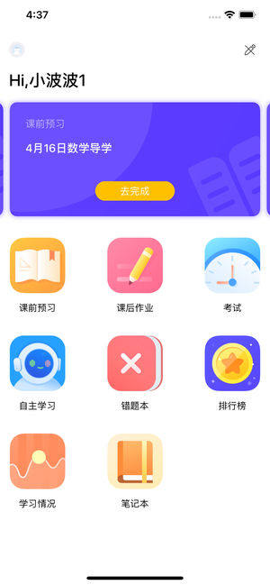 Ai学课堂app图3