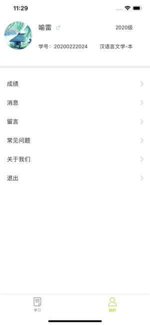 成教课堂app官方版下载图3: