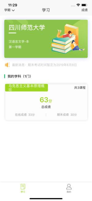 成教课堂app官方版下载图1: