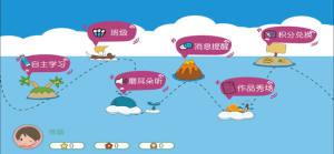 普公英教育app图1