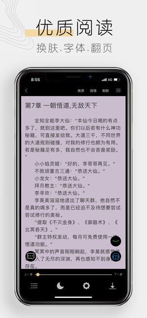木瓜追书官方app下载手机版图3:
