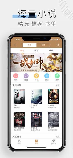 木瓜追书官方app下载手机版图1: