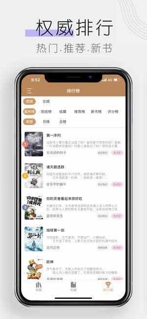 木瓜追书官方app下载手机版图片1
