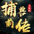 山海经捕兽前传游戏官方网站最新版 v1.36.1