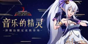 梦幻模拟战手游6月13日更新公告 摇滚的态度泽瑞达铃动之光上线图片1