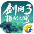腾讯剑网3指尖江湖