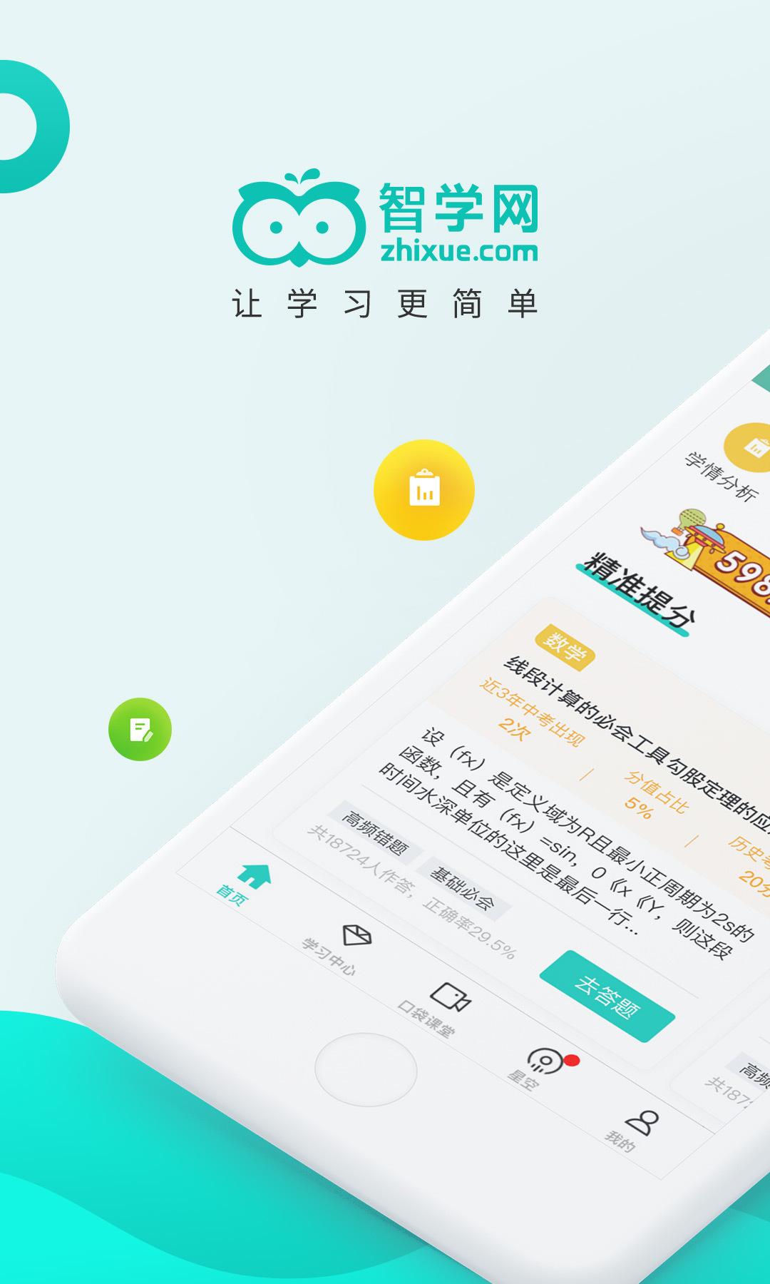 智学.com查分数2019下载图1: