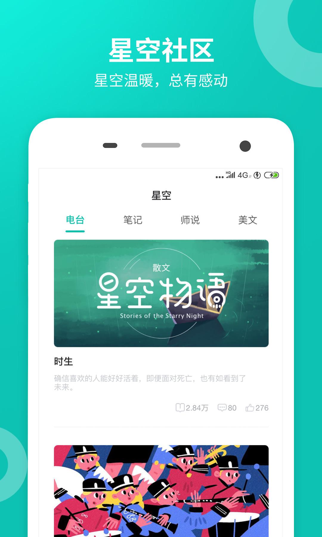 智学.com查分数2019下载图片1