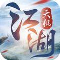 天机江湖手游官方最新版 v1.0